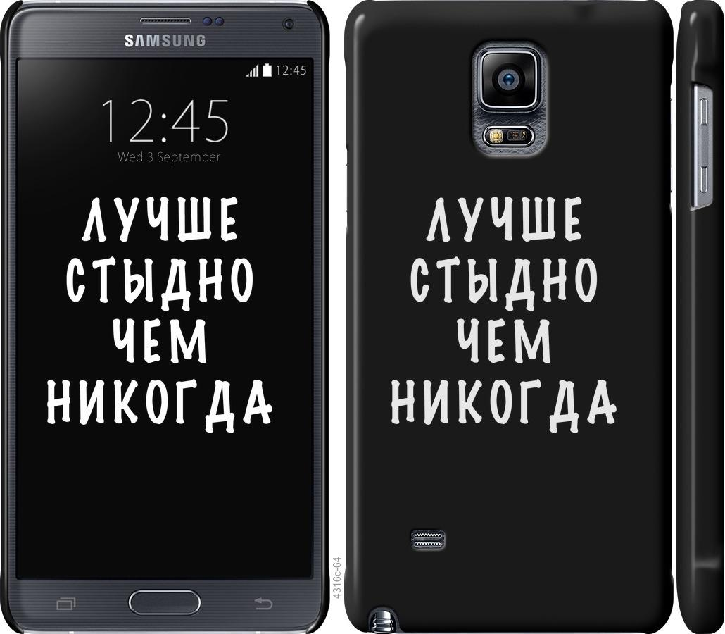 Чехол на Samsung Galaxy Note 4 N910H Цитата