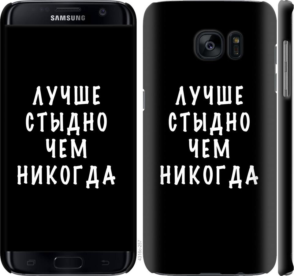 Чехол на Samsung Galaxy S7 Edge G935F Цитата
