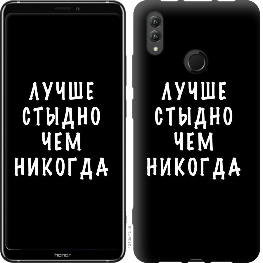 Чехол на Huawei Honor Note 10 Цитата